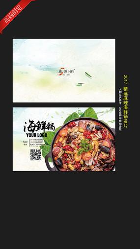 海鲜锅名片设计 PSD