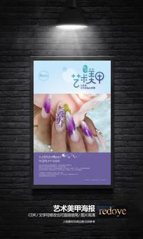 韩式艺术美甲海报