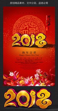 红色喜庆2018新年宣传海报