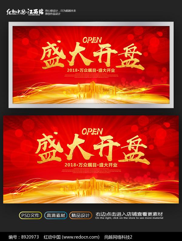 红色喜庆盛大开盘宣传海报图片