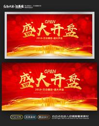 红色喜庆盛大开盘宣传海报