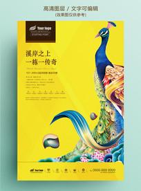 黄金时尚孔雀房产地海报系列