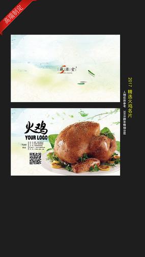 火鸡名片设计 PSD