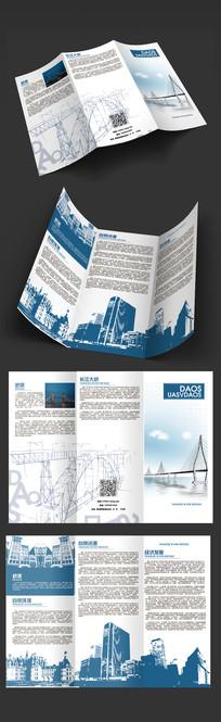 简洁建筑桥梁三折页