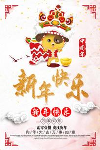简约大气新年快乐宣传海报