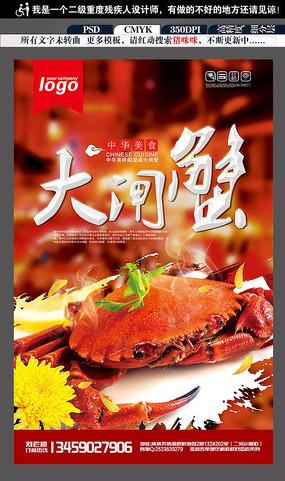 简约大闸蟹美食宣传海报设计 PSD