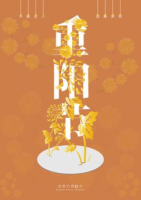 简约九月九日重阳节海报