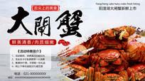 简约商场美食大闸蟹促销海报