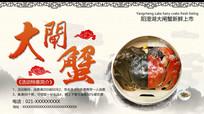 简约中国风商城大闸蟹促销海报