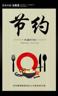 节约粮食公益海报设计