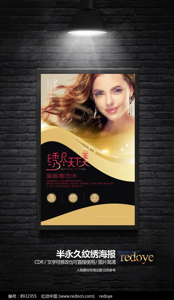 金色半永久纹绣海报图片