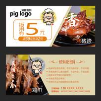 烤猪蹄点餐单代金券优惠券设计