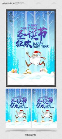 狂欢圣诞节海报模板