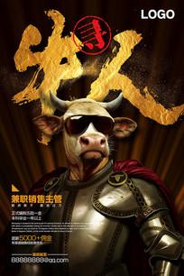 炫酷风格牛人招聘海报宣传单