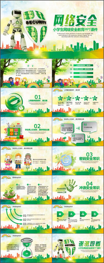 绿色小学生网络安全PPT模板