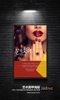 美甲彩妆海报