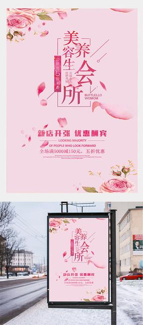 原创设计稿 海报设计/宣传单/广告牌 海报设计 大气花朵美容瘦身纤体图片