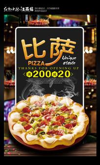 美味披萨促销海报