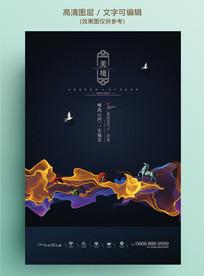 墨蓝中国风房地产炫光海报