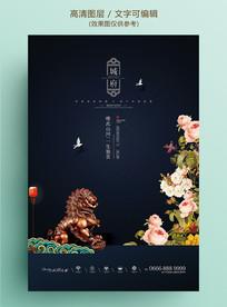 墨蓝中国风房地产海报