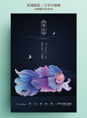 墨蓝中国风房地产炫光海报 PSD