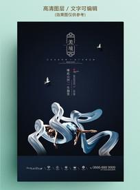 墨蓝中国风房地产立体海报