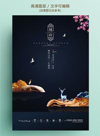 墨蓝中国风房地产梅花海报