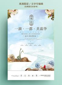 欧式小清新长颈鹿房地产海报