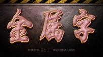 苹果粉金属字