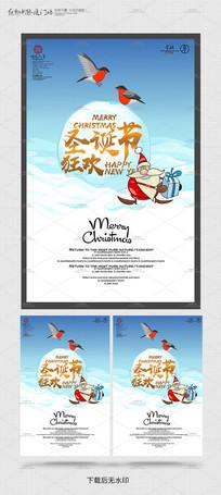 清新圣诞海报模板