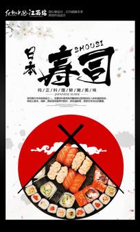 日本料理寿司美食海报