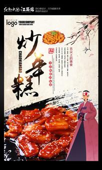 舌尖上的美食炒年糕美食海报