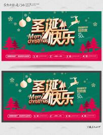 圣诞节商超百货公司促销海报