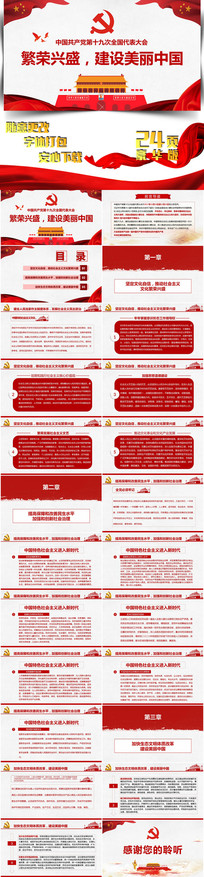 十九大解读建设美丽中国PPT