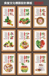 食堂餐厅标语展板