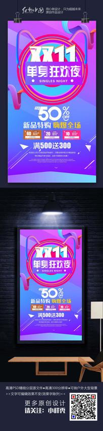 双11单身狂欢夜购物海报