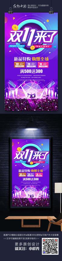 双11乐享购物活动促销海报