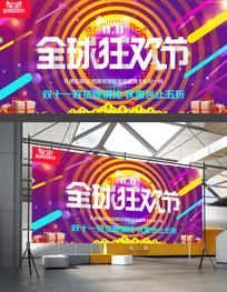 双11全球狂欢节促销海报