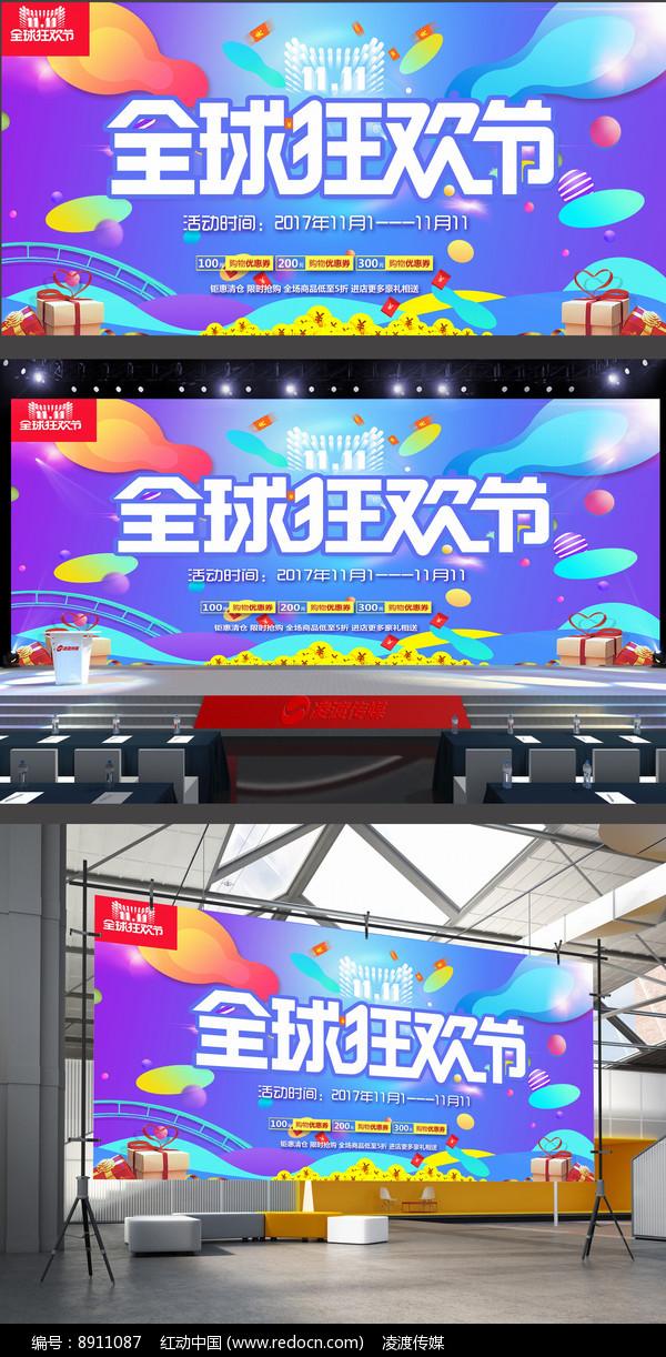 双11全球狂欢节促销活动海报图片