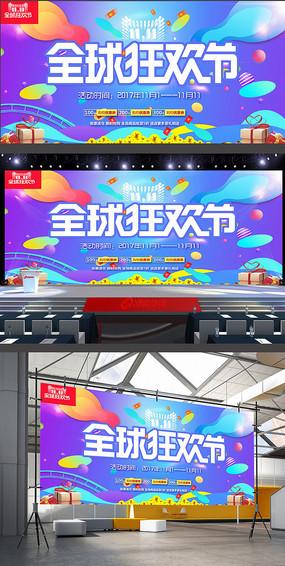 双11全球狂欢节促销活动海报