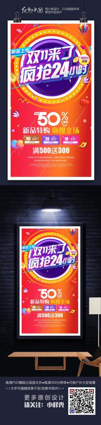 双11特惠乐享购物海报