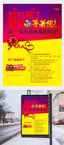 双11宣传促销海报