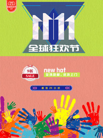 双11宣传海报设计