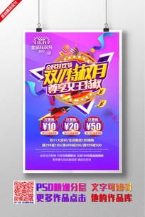 双十一光棍节商场促销活动海报