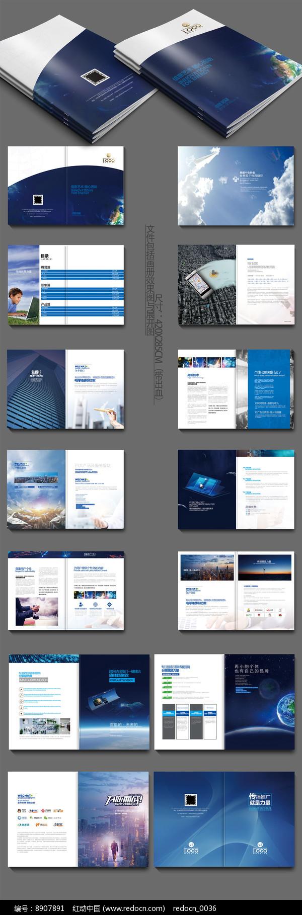 网络营销画册设计图片