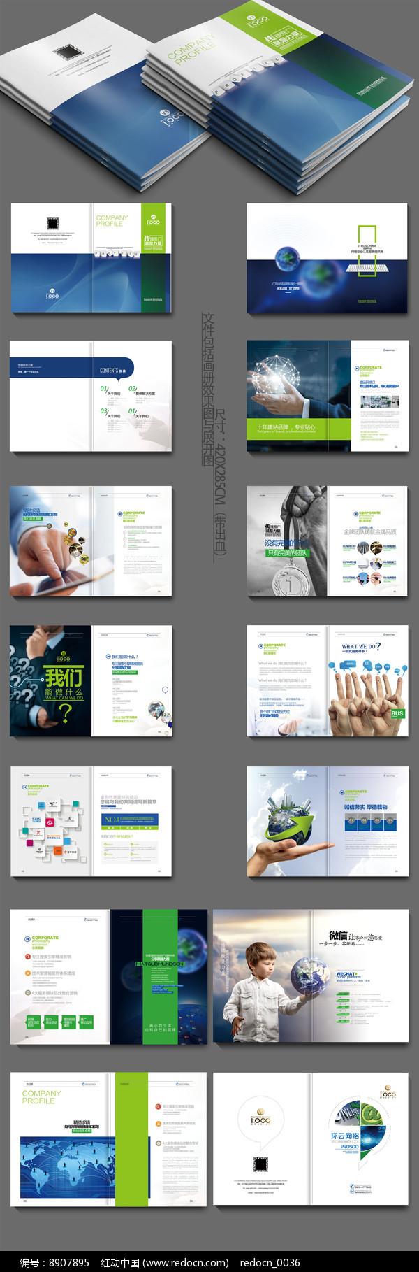 微信网络营销画册图片
