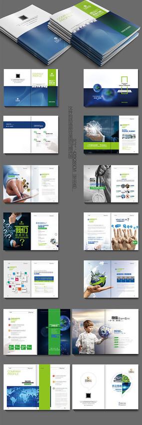 微信网络营销画册 PSD