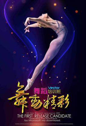 舞蹈艺术海报设计 PSD