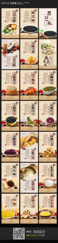 五谷杂粮系列海报设计 PSD