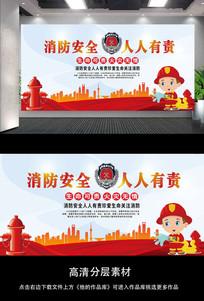 消防安全意识宣传展板